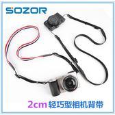 Sozor相機肩帶微單A6000理光GR2掛繩索尼RX100M5M43窄款柔軟背帶 優惠三天