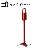 日本 正負零±0 無線手持吸塵器 XJC-B021 (亮紅色)