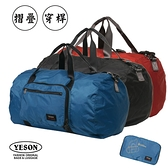 背包族【YESON 永生】摺疊旅行袋/行李袋/收納袋(特大)_黑色/紅色/藍色