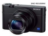 Sony CyberShot RX100 IV〔RX100 M4 四代〕平行輸入