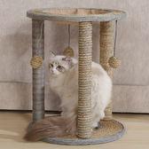 【春季上新】四季劍麻筒用品貓爬架貓窩貓爬架貓抓板貓樹立柱逗貓玩具跳臺