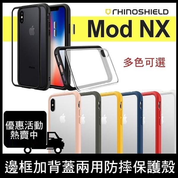 ☆愛思摩比☆犀牛盾 MOD NX 背蓋 邊框 iPhone X/XS/7/8 Plus 防摔殼 保護套保護殼