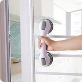 強力吸盤安全扶手免打孔浴室衛浴缸兒童老人防滑把手【潮男街】