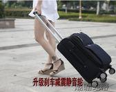 學生萬向輪拉桿箱女牛津布22寸行李箱28韓版旅行包22男軟登機箱子【潮咖地帶】