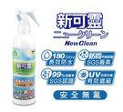 即期特惠-NewClean 新可靈奈米長效保潔劑(236ml)超強防水噴霧 通氣性強 抗汙抗UV 阻菌