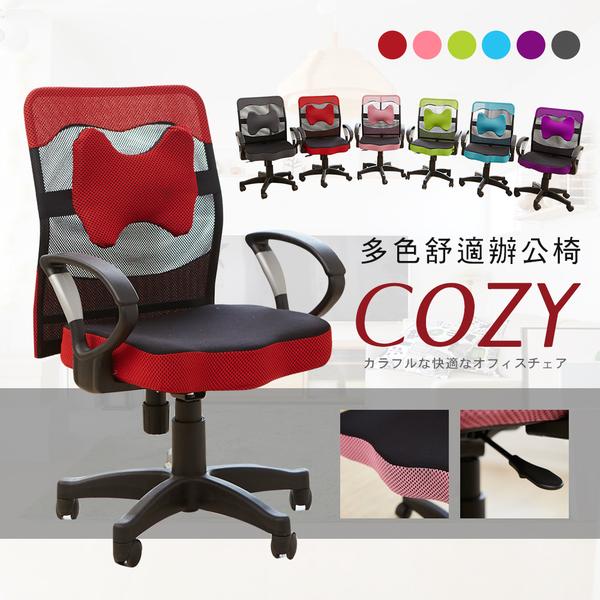 電腦椅 書桌椅 辦公桌椅 小網美背辦公椅 椅子 主管椅 電競椅 兒童椅 學習椅 學生椅 CH017 誠田物集