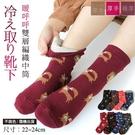BONJOUR日本設計雙層編織混絲中筒襪 E.【ZS872-6S2】(隨機出貨)I.