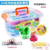 超輕粘土兒童無毒橡皮泥彩泥太空水晶黏土沙24色套裝玩具【聚可愛】