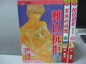 【書寶二手書T6/漫畫書_LQJ】難以抗拒_家族的緋聞_Nude裸體佳偶_共3本合售_葉法子
