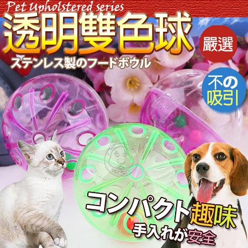 【培菓幸福寵物專營店】dyy》寵物專用透明|不透明雙色鈴噹球直徑約4cm*1顆