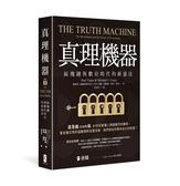 (二手書)真理機器:區塊鏈與數位時代的新憲法