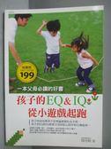 【書寶二手書T1/親子_ICS】孩子的EQ&IQ從小遊戲起跑_周月明