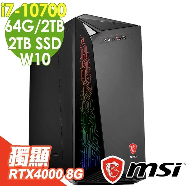 MSI 剪輯繪圖電腦 MAG Infinite 10SA i7-10700/RTX4000 8G/64G/2TSSD+2TB/W10/三年保固