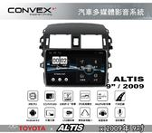 ||MyRack|| CONVOX ALTIS  MK2 安卓機 汽車多媒體影音 TOYATA 2009年9吋 導航