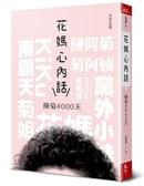 花媽心內話(陳菊4000天)