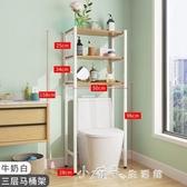 馬桶置物架 落地洗衣機馬桶收納架廁所浴室臉盆架免打孔衛浴架子【雙十二狂歡】
