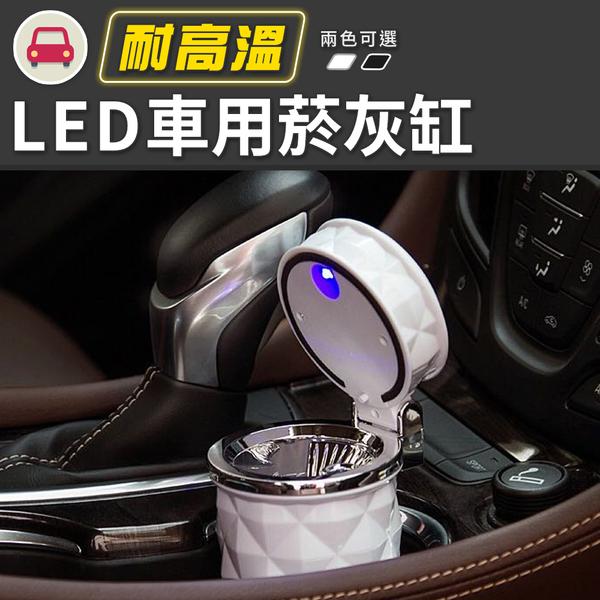 汽車 鑽石切面煙灰缸 空調出風口冷氣孔夾 耐高溫 LED車用菸灰缸(二色選) NC17080496 ㊝加購網