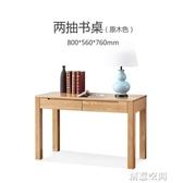 橡木小書桌1.2米學習桌1米電腦桌辦公桌子簡約 NMS