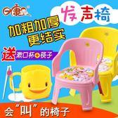 兒童叫叫椅加厚椅子靠背座椅寶寶凳子成長椅嬰兒板凳jy 聖誕節交換禮物