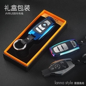 新品usb充電電子打火機豪車鑰匙扣個性創意點器送男友 父親節禮物