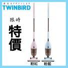 『過年特價限定』日本TWINBIRD-手...