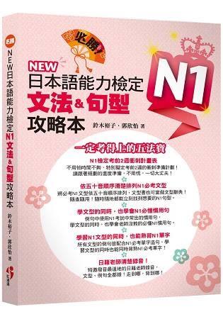 必勝!NEW 日本語能力檢定N1文法&句型攻略本(附MP3  )