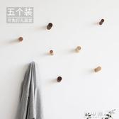 北歐實木掛衣鉤創意木質掛鉤壁掛粘鉤墻上單個玄關免打孔衣帽鉤 交換禮物