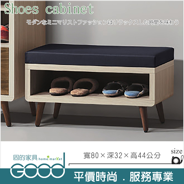 《固的家具GOOD》30-35-AL 北歐時尚2.65尺坐鞋櫃【雙北市含搬運組裝】