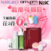 NARUKO牛爾 歡慶母親節 買就送 NARUKO茶樹矽膠杯蓋+ampm牛爾玻尿酸面膜1入