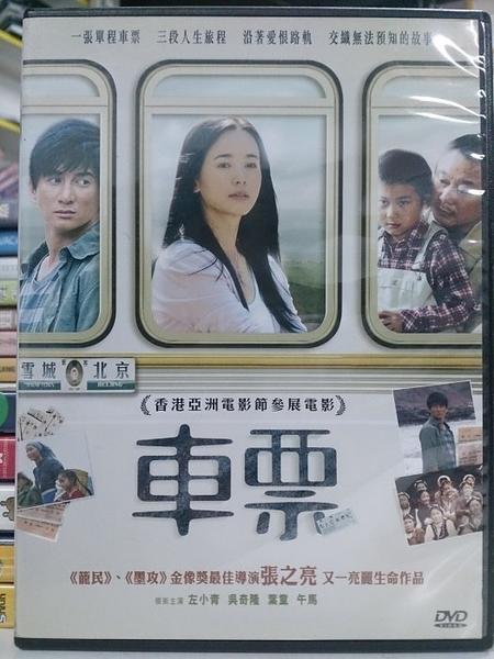 挖寶二手片-Y74-030-正版DVD-華語【車票】-吳奇隆
