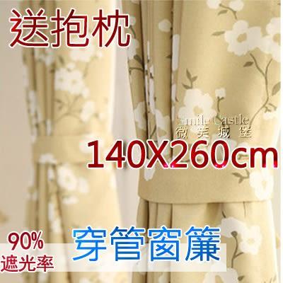 【微笑城堡】遮光窗簾暗香疏影 免費修改高度 時尚穿管窗簾 寬140X高260cm 臺灣加工 下殺底價