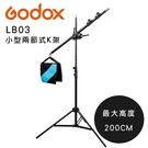 【EC數位】GODOX 神牛 LB-03 LB03 支架頂燈懸臂架 200cm 小型兩節式K架 頂燈橫桿支架 搖臂架