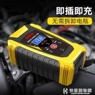 摩托車電瓶充電器12v24v汽車蓄電池車用充電機多功能通用型大功率 快意購物網