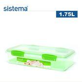 sistema 紐西蘭進口加大型收納Fresh保鮮盒1.75L(綠色)