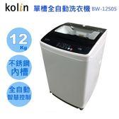 《送基本安裝/0利率》Kolin 歌林 12公斤 單槽 全自動 洗衣機 BW-12S05【南霸天電器百貨】
