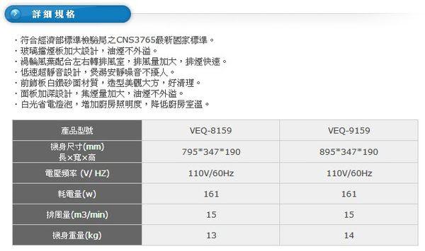 【fami】豪山 排除油煙機 全隱藏式 VEQ 8159 (80CM) 抽油煙機 可與廚房整體搭配!!