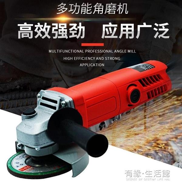 角磨機 神帆切割機多功能家用角磨機磨光機手磨機拋光機小型手砂輪打磨機AQ 有緣生活館