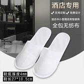100雙五星級賓館酒店用的一次性拖鞋待客批發美容院拖鞋