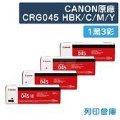 原廠碳粉匣 CANON 1黑3彩 CRG-045H BK/CRG-045 C/CRG-045 M/CRG-045 Y 碳粉匣 /適用Canon MF632Cdw