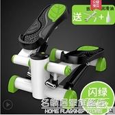 踏步機家用靜音機原地腳踏機健身運動器材迷你踩踏機腿正品 NMS名購居家