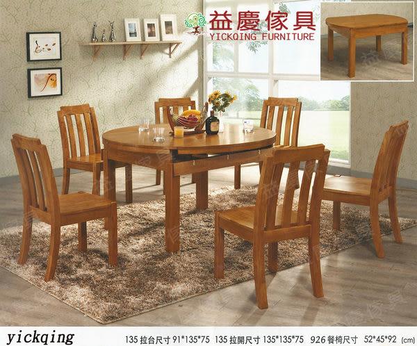 【大熊傢俱】153 圓餐桌 方餐桌 餐椅 實木餐桌 餐桌椅組 桌子 椅子 收納餐桌 折疊式