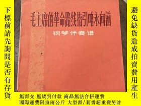 二手書博民逛書店毛主席的革命路線指引咱永向前:鋼琴伴奏譜(74年版罕見品好)Y2