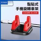 【妃凡】黏貼式手機旋轉車架 導航架 車用支架 黏貼式 車載 桌面支架 手機支架 230
