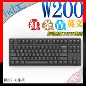 [ PC PARTY ] 送PBT 中文 鍵帽 ikbc W200 PBT 2.4G 無線 青軸 紅軸 茶軸 英文 機械式鍵盤 黑