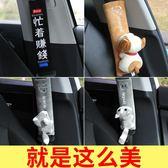 汽車用品安全帶套保險護肩套加長男女可愛卡通車飾裝飾品套裝內飾  可然精品