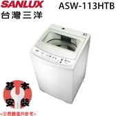 【SANLUX三洋】11KG 單槽定頻洗衣機 ASW-113HTB 含基本安裝 免運費