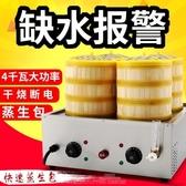 蒸包子機 防乾燒蒸包爐商用台式蒸小籠包餃子饅頭保溫四孔電熱蒸鍋蒸包子機  DF