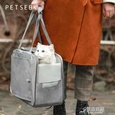 寵物背包 貓包便攜外出太空寵物艙雙肩背包貓咪出門手提外帶書包狗狗外出包YYJ【免運快出】