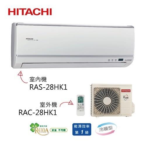 【結帳再折+24期0利率+超值禮+基本安裝】日立 RAS-28HK1 / RAC-28HK1 分離式 變頻 冷暖氣 冷氣