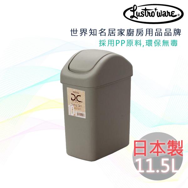 【Lustroware】日本進口搖蓋式垃圾桶10型(土色)
